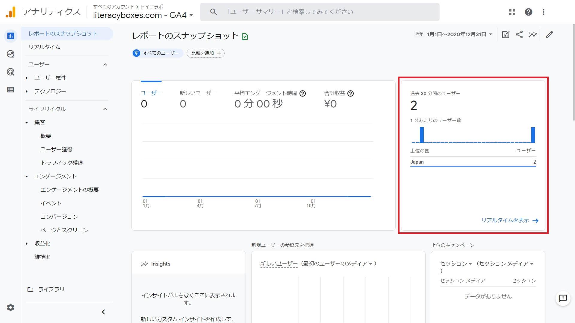 Googleアナリティクス-GA4リアルタイムレポート