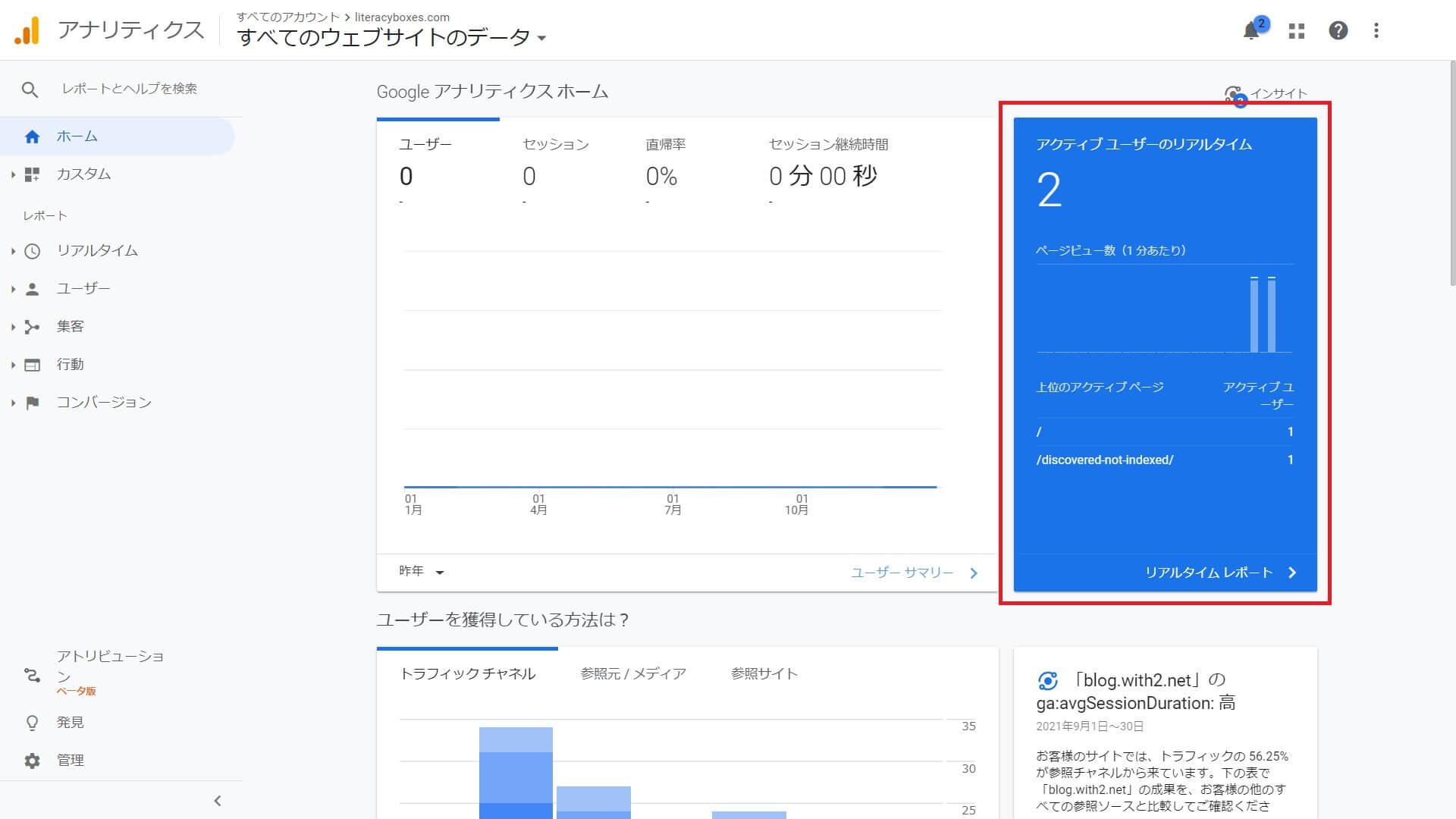 Googleアナリティクス-ユニバーサルアナリティクスリアルタイムレポート