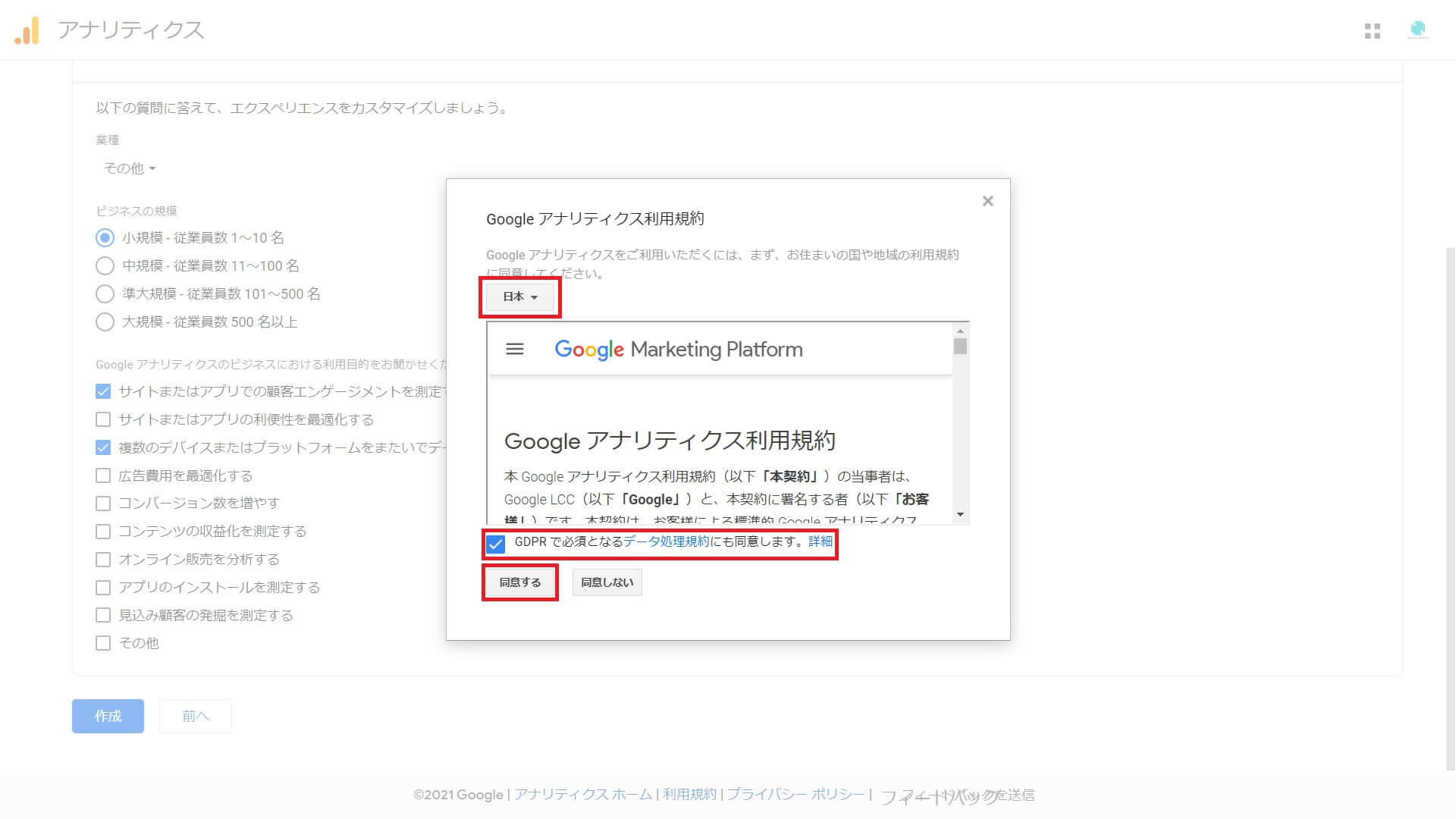 Googleアナリティクス-登録-利用規約