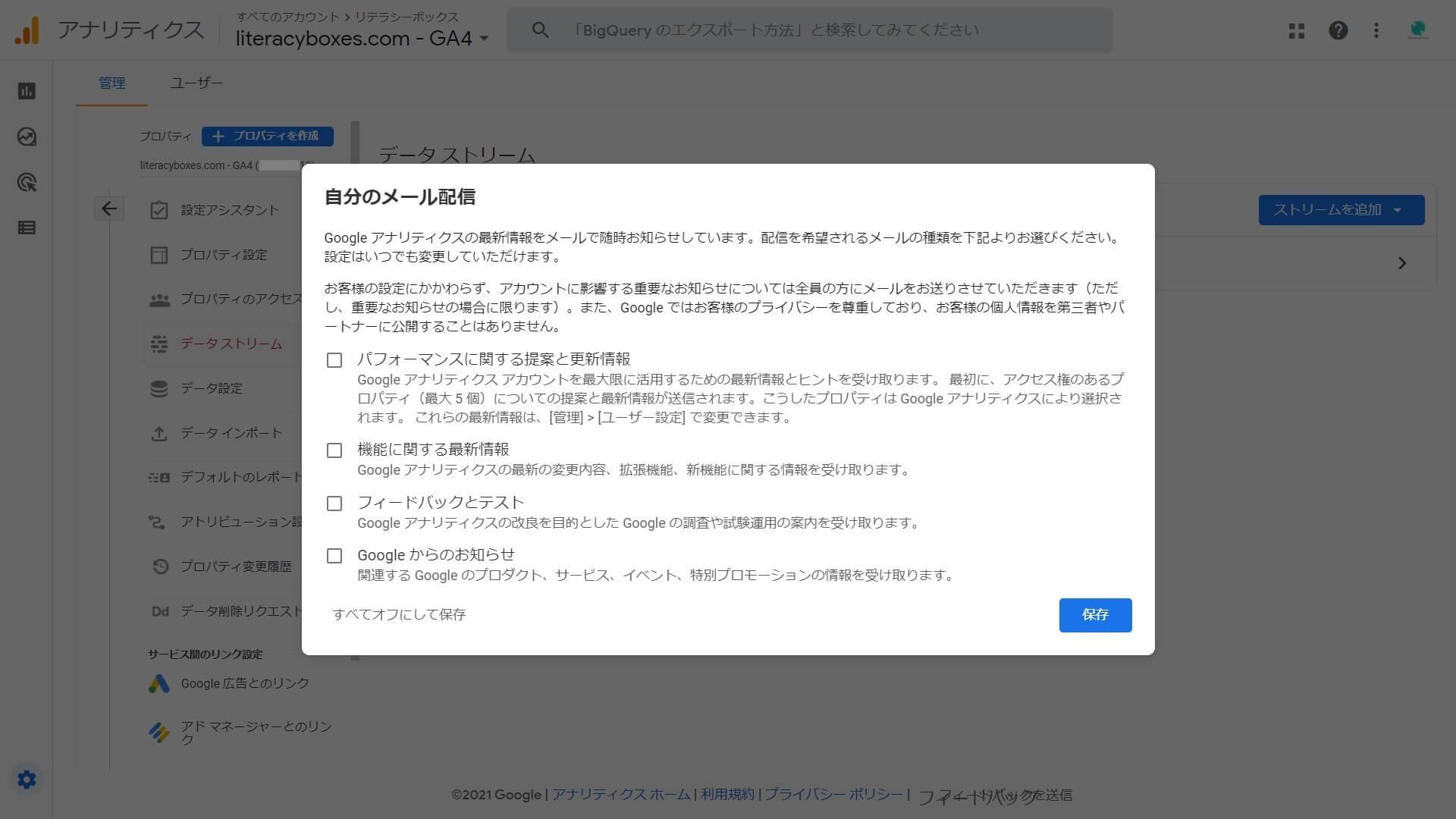 Googleアナリティクス-メール配信