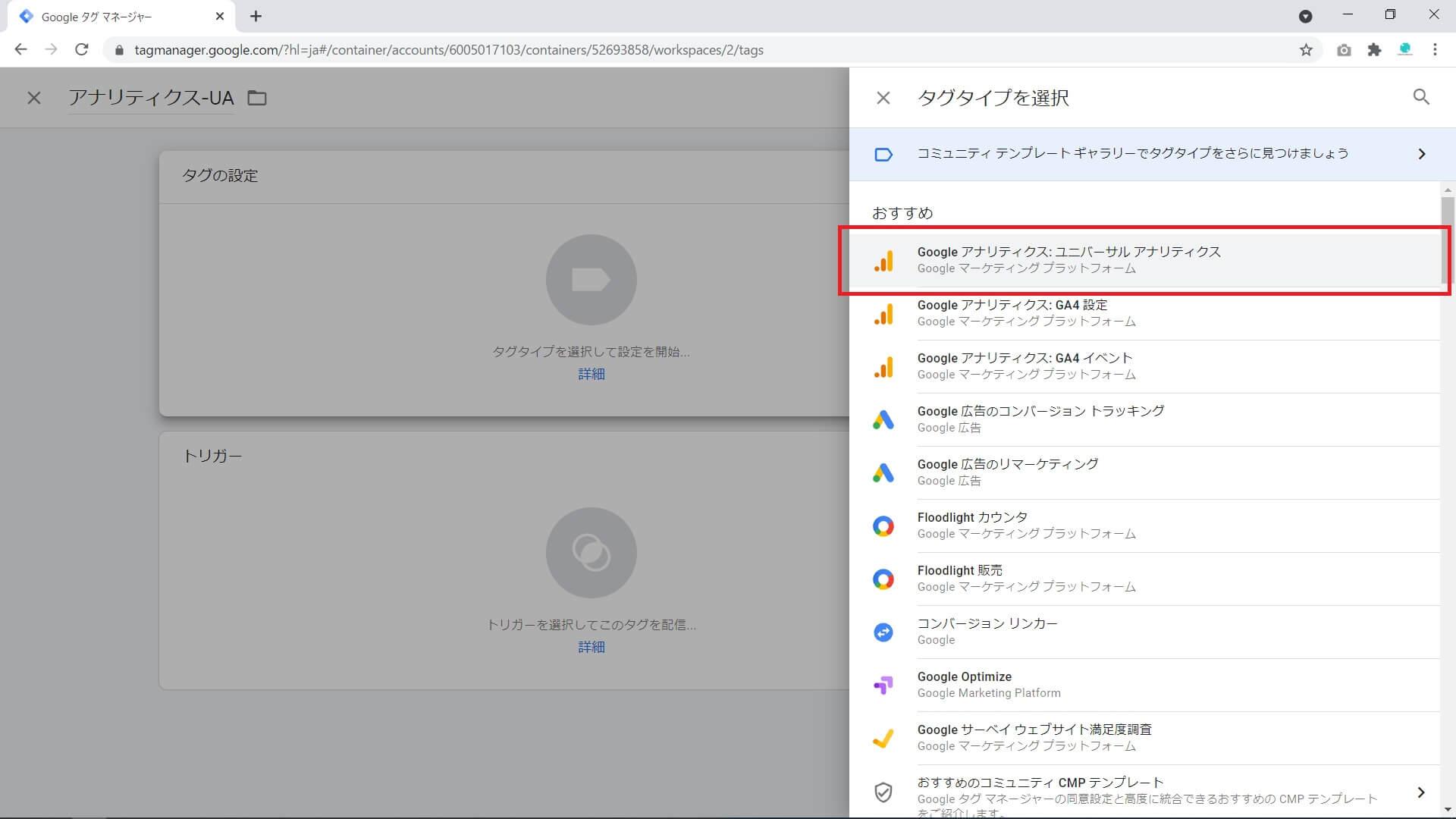 GTM-タグ設定-『Googleアナリティクス:ユニバーサルアナリティクス』を選択