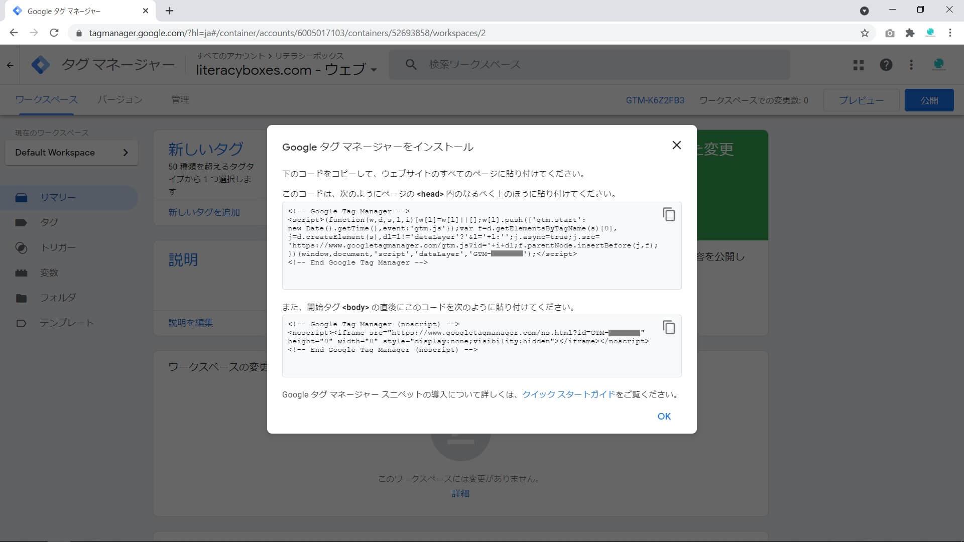 GTMコード表示