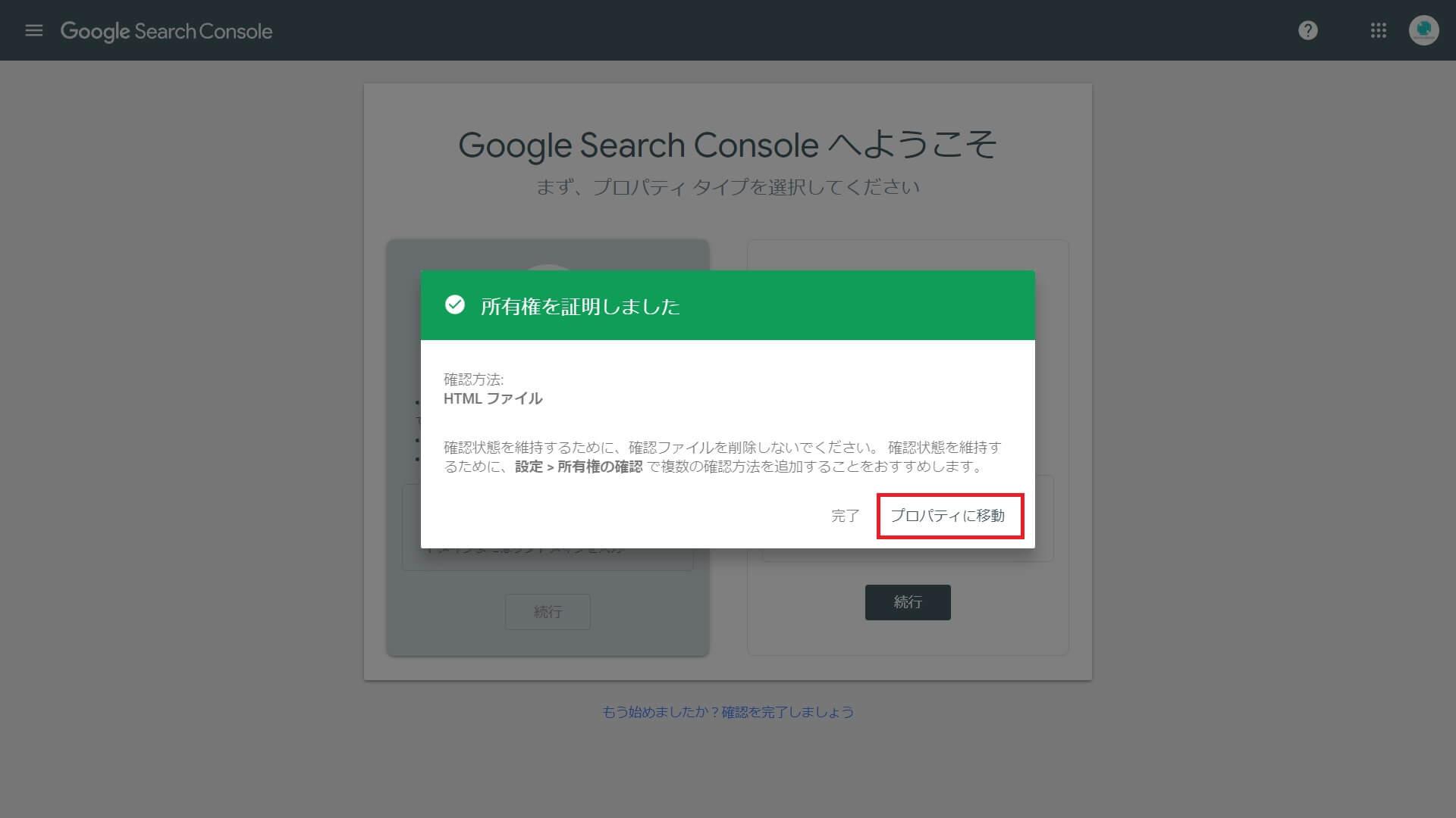 サーチコンソール-HTMLファイルの存在を確認