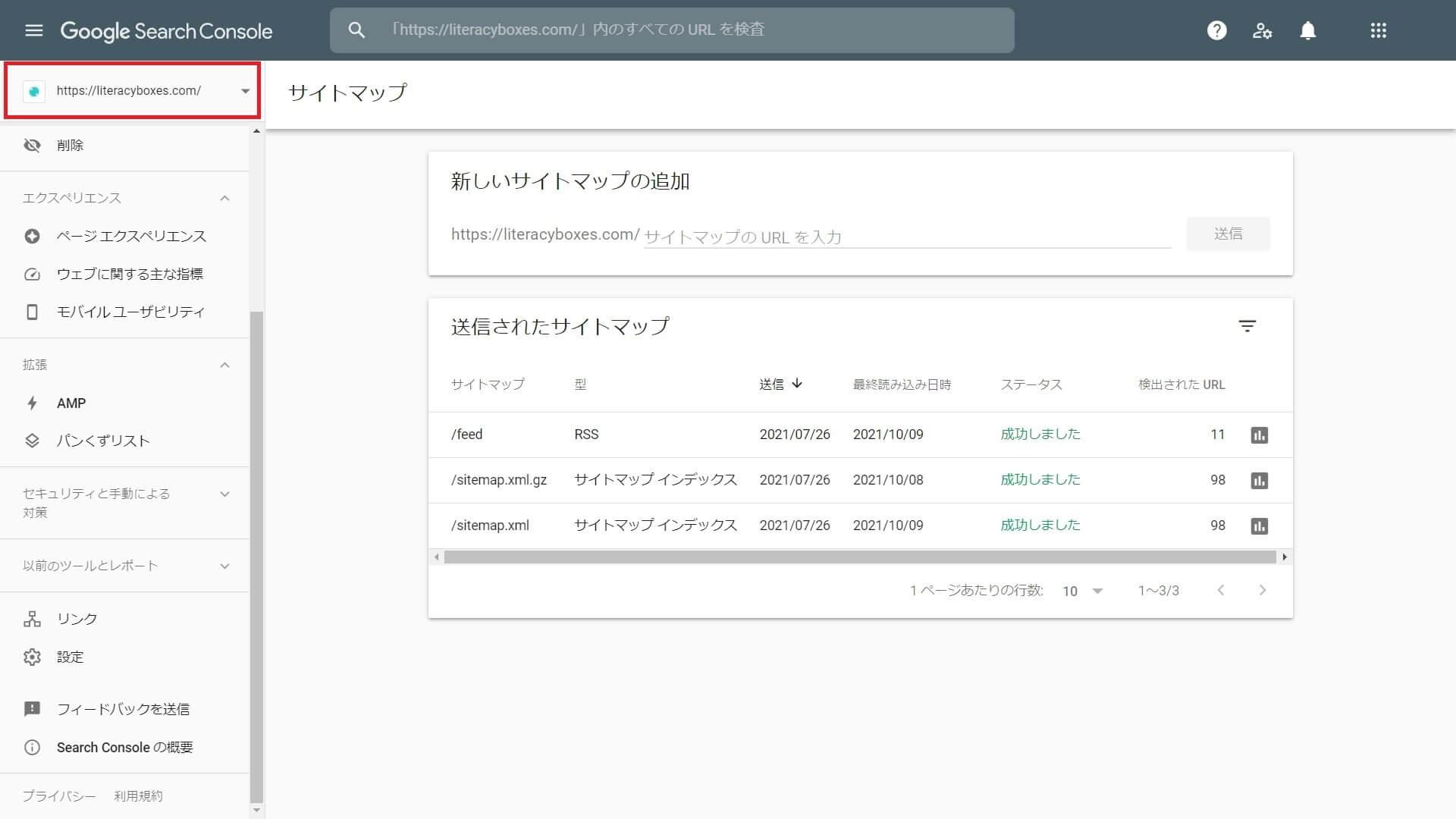 サーチコンソール-プロパティ追加登録方法