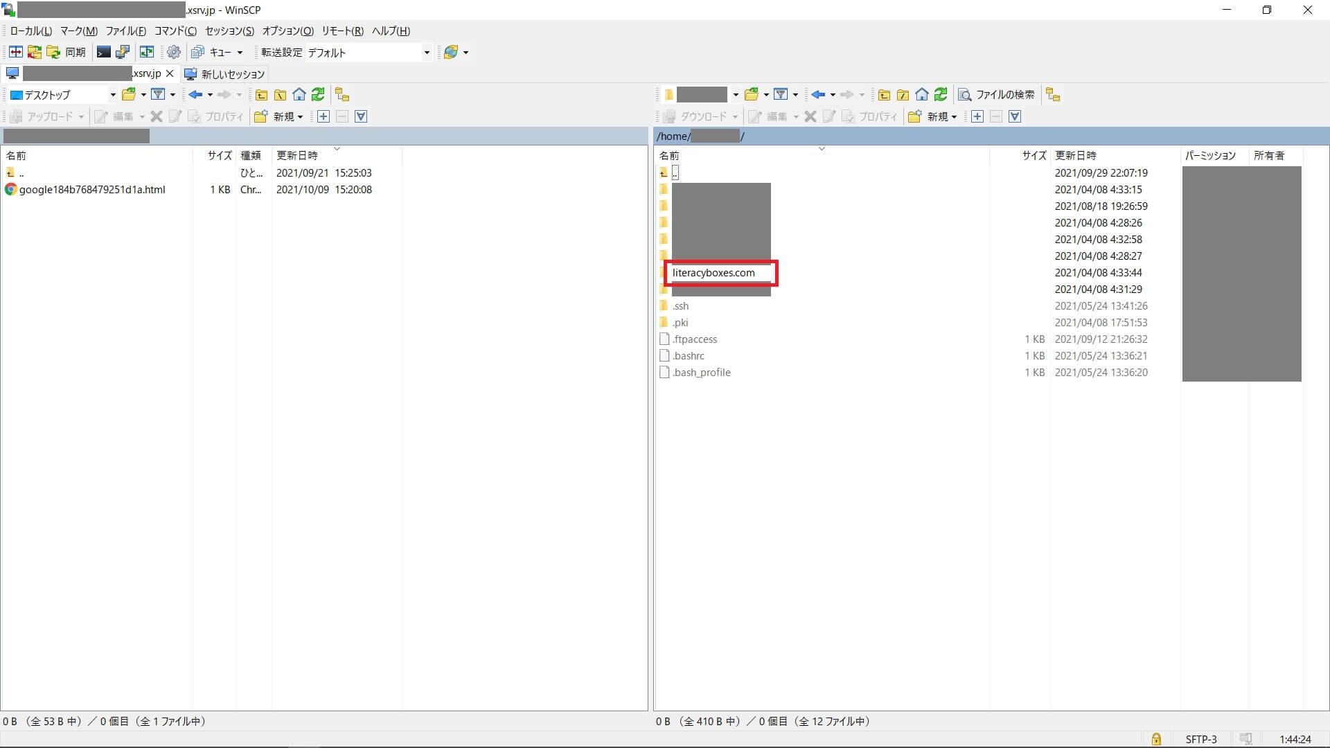 サーチコンソール-HTMLファイルアップロード-FTP接続対象ドメインのディレクトリへ入る