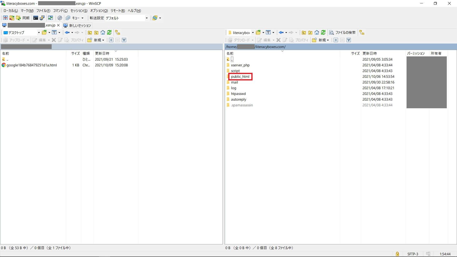 サーチコンソール-HTMLファイルアップロード-FTP接続-public_htmlへ入る