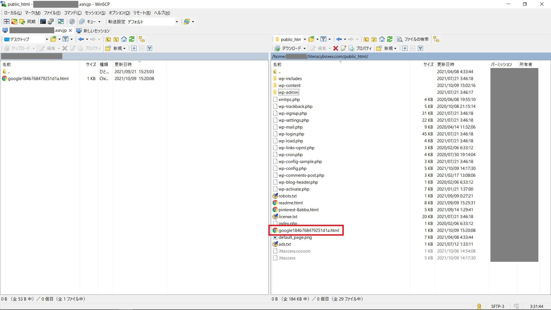 サーチコンソール-HTMLファイルがアップロードされたことを確認