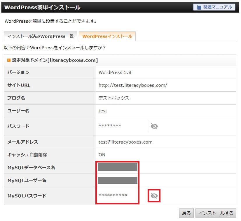 エックスサーバー-サブドメインにWordPressインストール確認画面